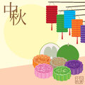 Moon cake pomelo lantern celebrate card Royalty Free Stock Photo