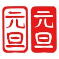 `morning of New Year`s Day` Japanese kanji, stamps Royalty Free Stock Photo