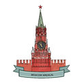 Moscow city symbol set spasskaya tower red square kremlin russia label travel icon hand drawn illustration Stock Image