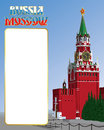 The moscow kremlin banner vector illustration rossia a poster or a sticker inscription in cyrillic and a window for text Royalty Free Stock Photo