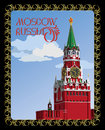 Moscow kremlin in frame russia illustration a graphic of the of russian ornament retro color text russian style vector Royalty Free Stock Photography