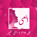 Mothers` Day Greeting Card with Arabic Calligraphy