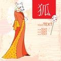 Mythological Kitsune. Fox from Japanese folklore. The series of mythological creatures