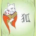 Mythological Kitsune. Legendary fox from Japanese folklore. The series of mythological creatures