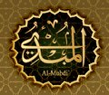 The name of Allah al-Mubdi means Founder Innovator . Royalty Free Stock Photo
