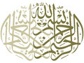 In the Name of Allah Royalty Free Stock Photo