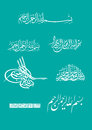In the name of god arabic islamic calligraphy words text basmala Royalty Free Stock Photos