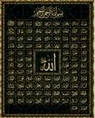 99 names of Allah. Royalty Free Stock Photo