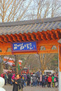 NAMISEOM - NOVEMBER 26 : Tourists visit the traditional Korean c Royalty Free Stock Photo