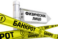 Natural person is bankrupt the concept street sign with words and yellow warning tapes with word russian language Stock Photos