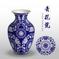 Navy blue China porcelain vase round spiral frame flower vine Royalty Free Stock Photo