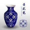 Navy blue China porcelain vase spiral cross chain flower Royalty Free Stock Photo