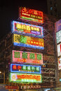 Neon commercial signs in hong kong july is one of the most lighted place the world it is full of ads of different Royalty Free Stock Images