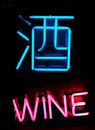 A Neon sign of wine in Chinese Stock Photos
