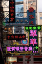 Neon Signs in Nathan Road,  Hong Kong Stock Photography