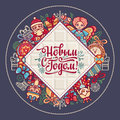 New Year card. Holiday colorful decor. Lettering composition with phrase in Russ