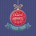 New Year card. Phrase in Russian language.