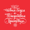 New Year Lettering composition phrase in Russian