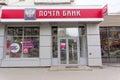 Nizhny Novgorod, Russia. - May 10.2017. Pochta Bank.