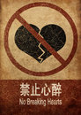 No breaking hearts prohibition sign saying in english and chinese chinese translation jinzhi xinzui Royalty Free Stock Images