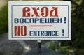 No entrance sing