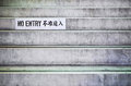 No Entry Sign and Steps Royalty Free Stock Photo