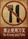 No knives and forks prohibition sign saying in english chinese chinese translation jinzhi shiyong daocha Royalty Free Stock Photo