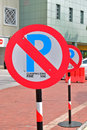 No parking sign with fine warning typical around commercial areas to avoid illegal Stock Photo