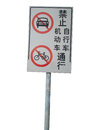 No passing sign road with car and bike Stock Images
