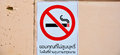 No smoking signage posted in a wall Royalty Free Stock Photos