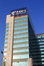 Office building of china telecom