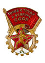 Old badge of ussr Royalty Free Stock Images