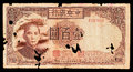 Old Chinese money Stock Images