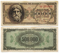 Old Greek Money Stock Image