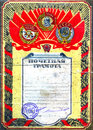 Old an honorable merit of the communist regime of the soviet of the union of Stock Images