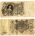 Old money of th and th century imperial russia rubles Stock Photography