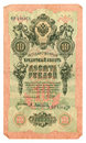 Old russian banknote, 10 rubles Royalty Free Stock Photography