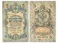 Old Russian five ruble banknote. Stock Photos