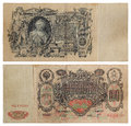 Old russian money of tsarist russia with a picture of catherine the great two sides hundred rubles Stock Image