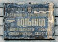 Old signboard rural hospitals the cracked discolored sign inscription in cyrillic Stock Photo