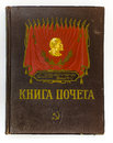 Old soviet book cover honor with gold lenin s portrait Royalty Free Stock Photography
