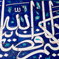 Old tiles with koranic verses in an istanbul mosque turkey Stock Photos