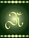 OM- Divine symbol Royalty Free Stock Photo