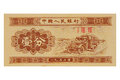 One cent rmb misprints old banknotes paper money Royalty Free Stock Image
