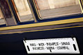 Orient Express train Stock Photography