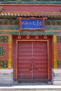 Ornate painted door on a building in the Forbidden City in Beijing