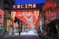 Shopping arcade Nagoya Japan Royalty Free Stock Photo