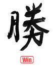 Overcome traditional chinese calligraphy art isolated on white background Royalty Free Stock Photos