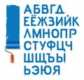Paint roller and uppercase letters of the Russian alphabet.
