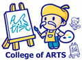 Painter painting canvas college fine arts mascot education character design series Stock Images